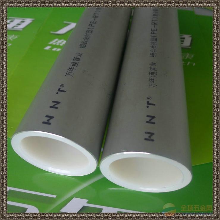 山西高品质的铝合金衬塑pe-rt复合管厂家价格