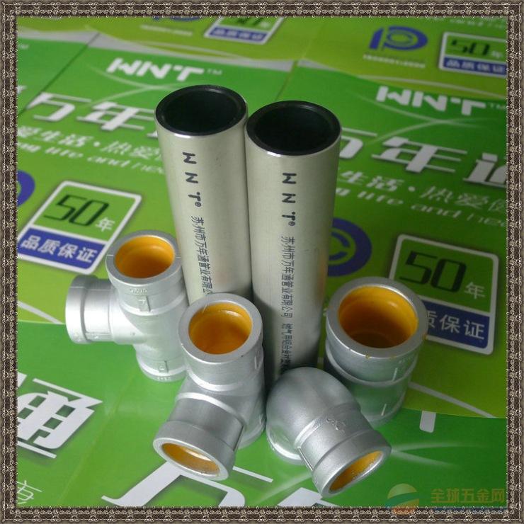 沈阳PE铝合金衬塑复合管规格齐全/大量优价供应
