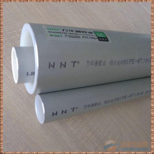 阻氧型铝合金衬塑复合管特点