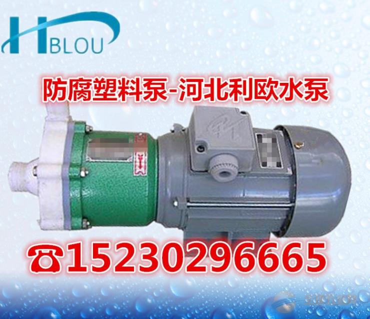 直连衬氟塑料防腐泵无密封自控自吸化工泵32FSB-16耐磨蚀