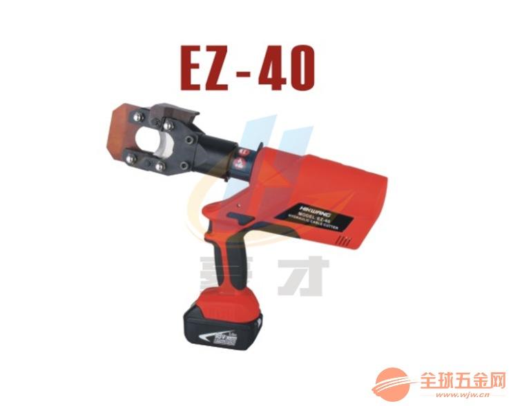 充电式电缆切刀 电缆电动切刀 EZ-40充电式液压电缆剪刀硬质电缆剪刀