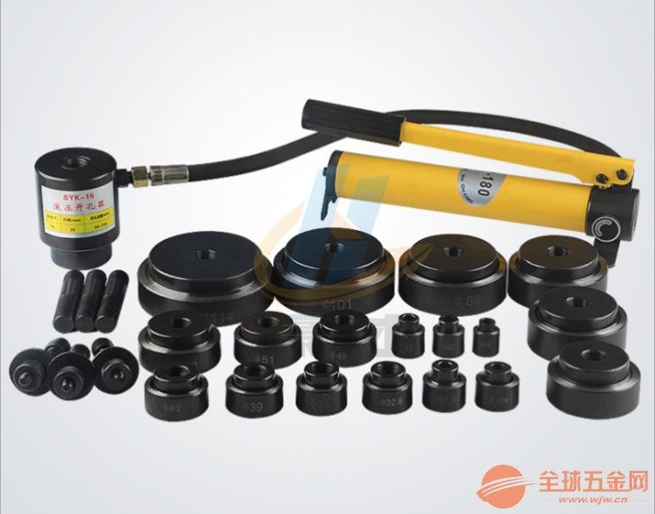 油压分离式穿孔工具 手动液压开孔器 铁板金属板开口器SYK-8A