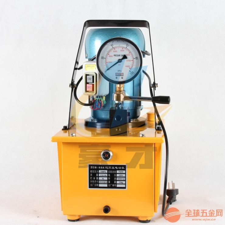 超高压电动油泵 液压电动泵 小型液压泵站 手扳式ZCB-63A液压泵浦