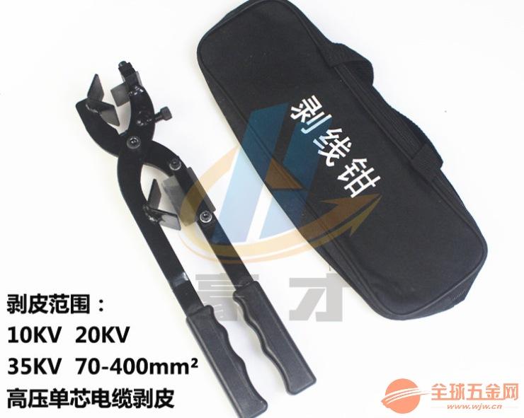 BX-50剥线钳多功能剥线钳70-400mm2多功能手动电缆剥线钳