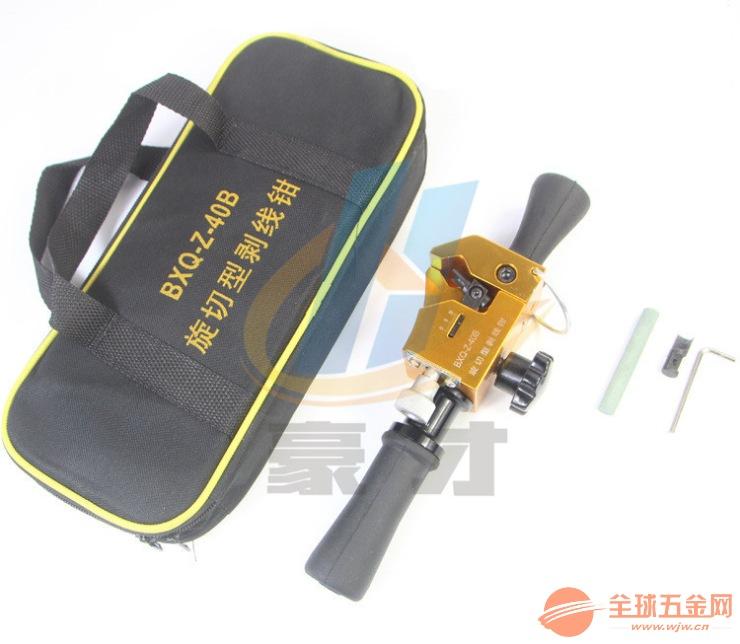 电缆导线剥线钳 BXQ-Z-40B型电缆剥皮器 绝缘导线绝缘层剥除