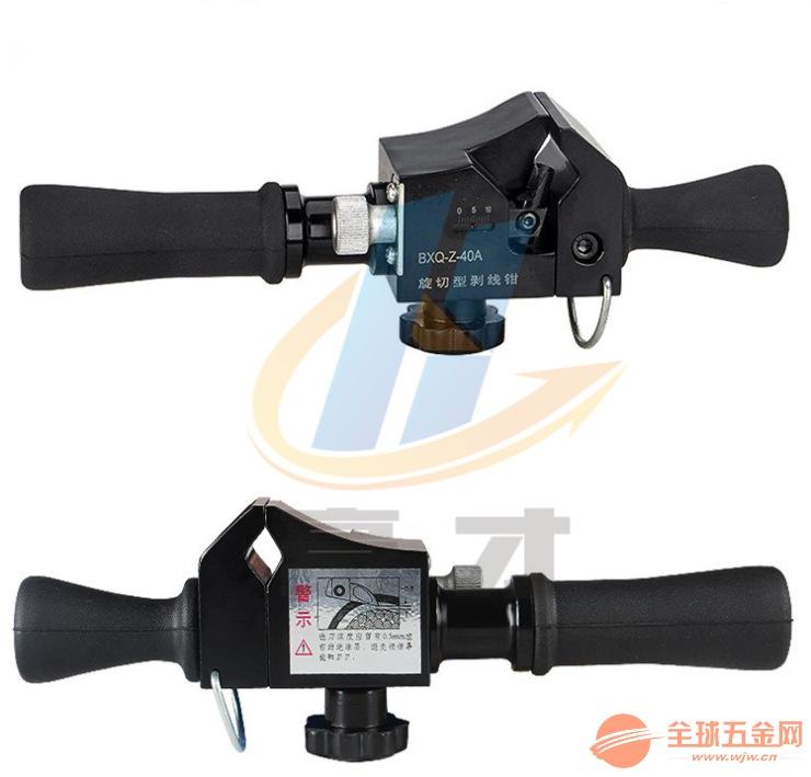 BXQ-Z-40A电缆剥皮器 剥线钳 多功能 电缆剥线机电缆绝缘剥皮器