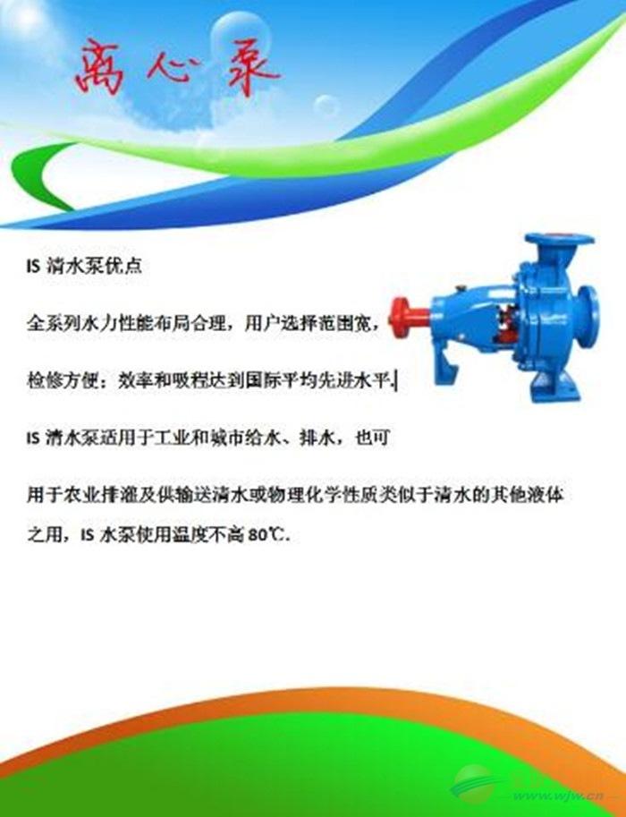农业灌溉喷淋泵单级单吸离心清水泵