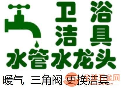太原维修洗脸盆换水龙头维修菜池