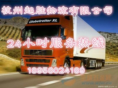 国内陆运/杭州到惠州物流