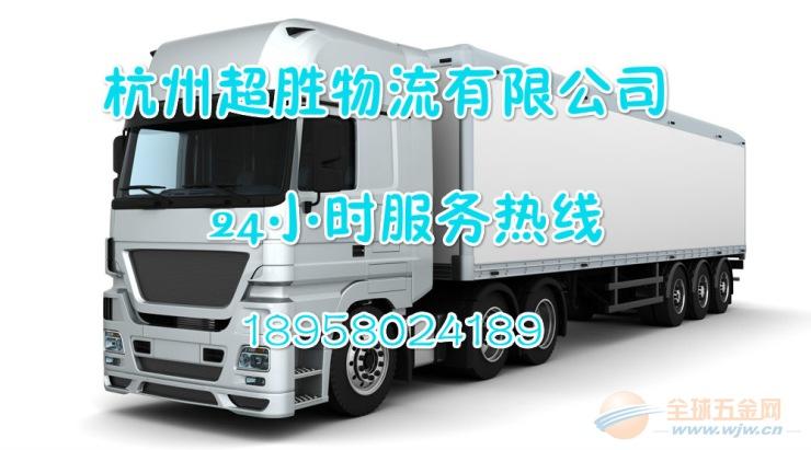 杭州到莱芜物流价格V杭州超胜物流山东专线