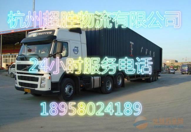 杭州到莆田物流公司
