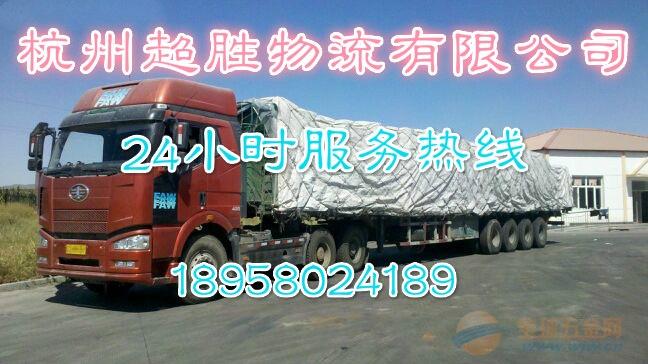 杭州到肇庆物流公司