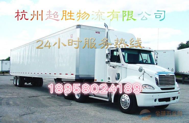 杭州到延安物流公司