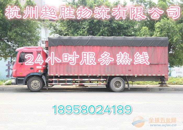 滨江物流V杭州到丹东物流专线V行李托运18958024189