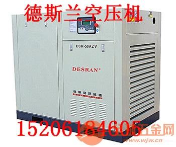北京东城德斯兰空压机直联变频空压机,德斯兰空压机维修点