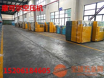 北京西城康可尔空压机品牌代理点,西城康可尔空压机售后维修