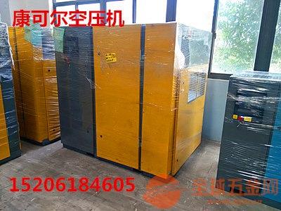 北京東城康可爾空壓機維修保養,康可爾空壓機變頻螺桿空壓機