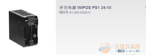 wieland 电源wiposPS3 24-10