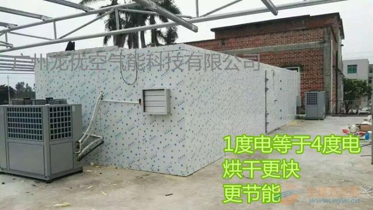 汕头陈皮热泵烘干机价格