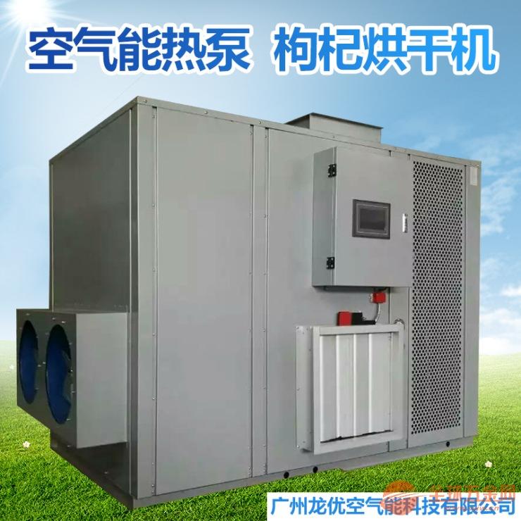 多功能枸杞烘干机 空气能热泵热风循环枸杞烘干机