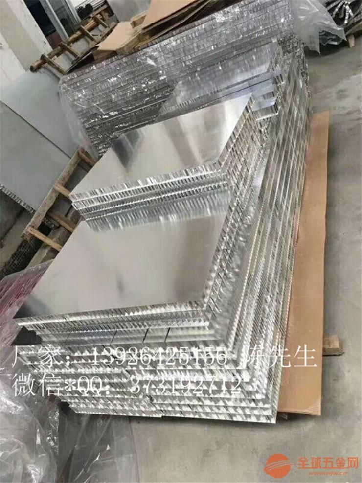 铝蜂窝夹层保温板 金属装饰材料