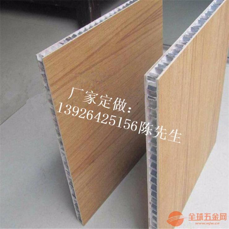 铝蜂窝隔热板 铝蜂窝板生产厂家