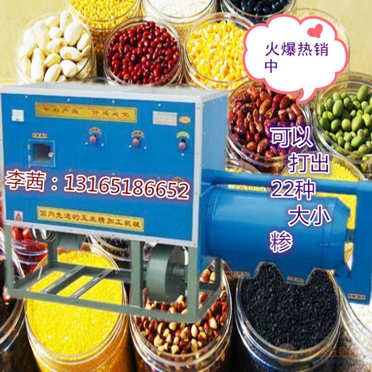 苞米制糁机 东北大碴子机 新款玉米制糁机