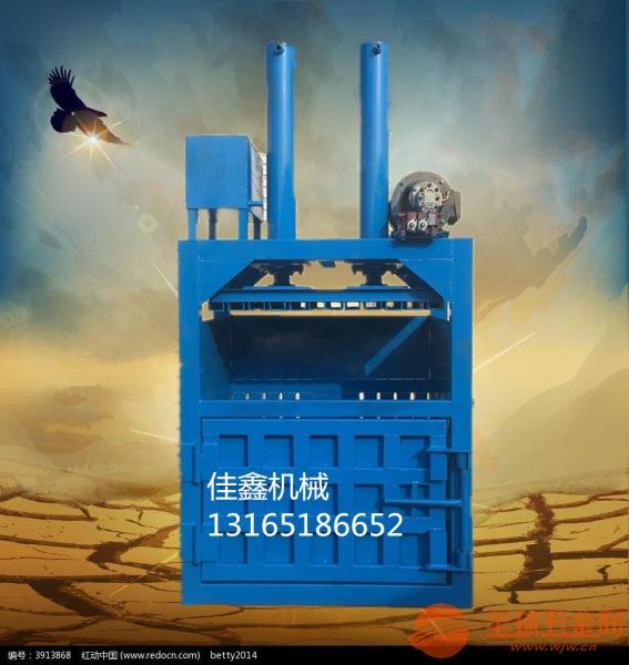 茂名 油漆桶液压打包机 废不锈钢压块机废品打包机
