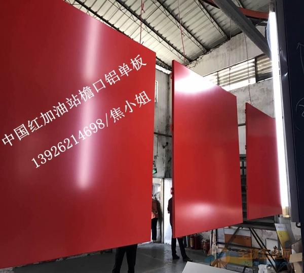 防风扣板基本信息福建省加油站专用S型高边防风扣板一、铝天花的类别  1、铝单板天花系列(厚度在1.5mm以上的铝板)   采用优质铝合金面板为基材,先进的数控折弯技术,确保板材在加工后能平整不变形,在安装过程中抗外力性能超群,表面色泽均匀,抗紫外线辐射,抗氧化,超强耐腐蚀。铝单板的用途建筑幕墙、柱梁、阳台、隔板包饰、室外装饰、广告标志牌、车辆、家具、展台、仪器外壳、地铁海运工具等。   吊顶的材料经过十几年的发展,技术也在不断的更新,第一代产品是石膏板、矿棉板;第二代是PVC;第三代产品是金属天花。而金