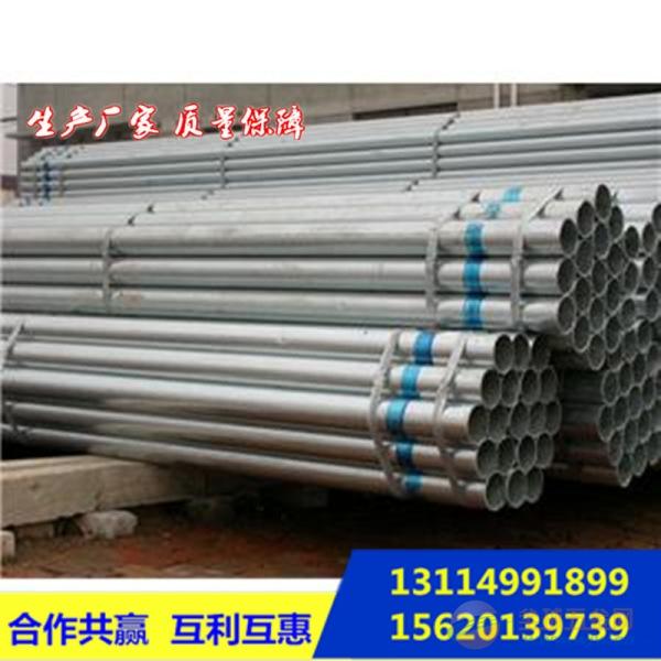 热浸锌钢管
