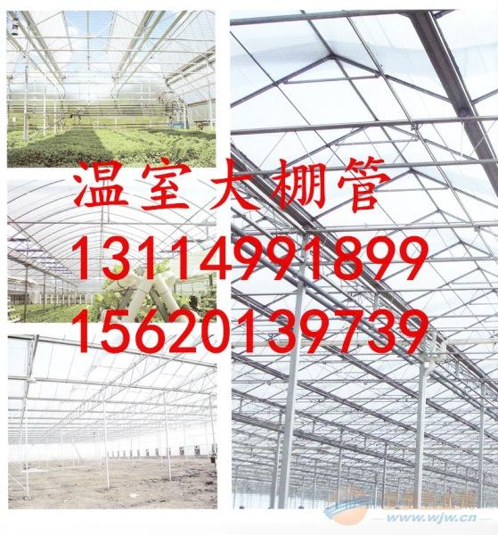 天津包塑大棚管厂家/乌苏新型种植大棚