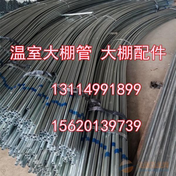 临沧县各种规格大棚管天津盛恒鑫大棚管