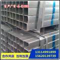 生产20*20*1.0-2.0镀锌带管镀锌方矩管可定尺可加工