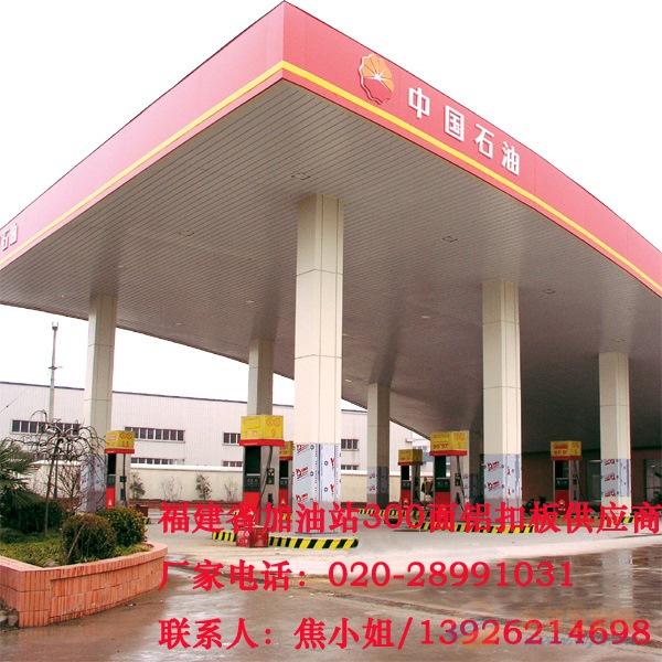广东加油站专用铝扣板