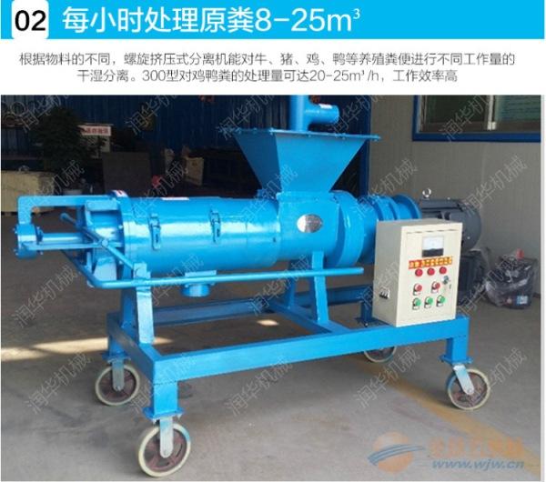 养殖污物处理机 昔阳县加工定制固液分离机