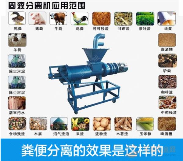 牛粪脱水处理机 干湿粪便分离机 养殖场污染设备