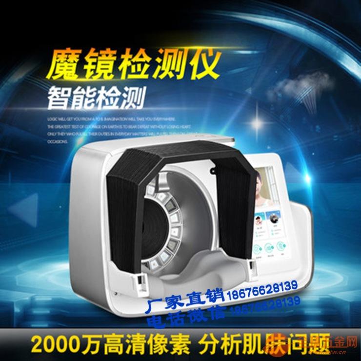 魔镜皮肤检测仪皮肤测试仪面部皮肤分析仪CT美容院专用仪器