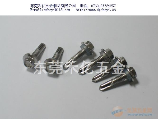 广州厂家定制不锈钢自攻自钻螺丝多少钱
