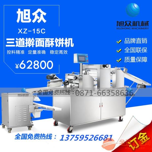 楚雄旭众xz-15B二段酥饼机 做鲜花饼的机械