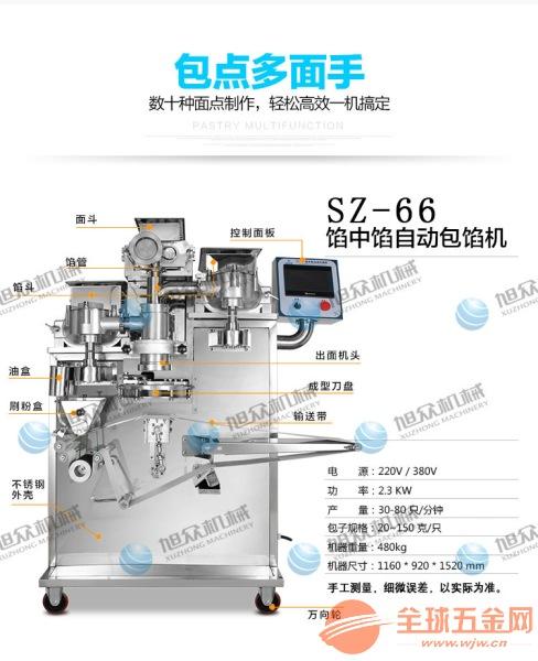 昆明旭众全自动月饼包陷机厂家 SZ-64多功能自动包馅机