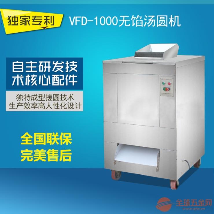 旭众商用VFD-1000无馅汤圆机 珍珠汤圆机