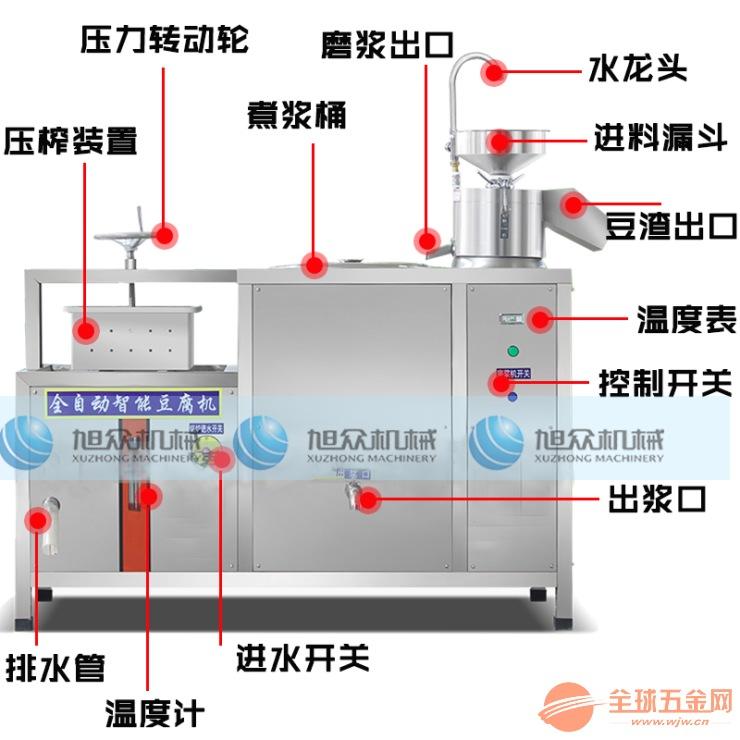 XZ-60智能多功能豆腐机厂家 新款豆腐机