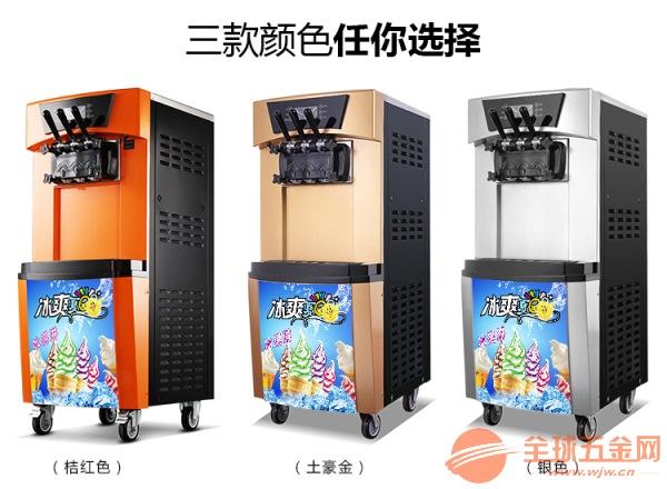 冰淇淋机优惠价个 三色冰淇淋机 最新冰淇淋机厂家