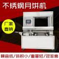 排盘机_SZ-08型月饼自动排盘机自动排盘机