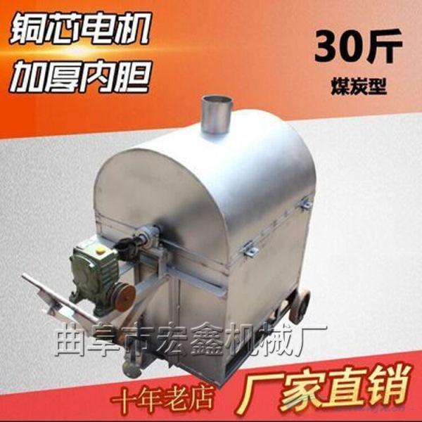 小型花生瓜子炒货机 郑州 炒葵花籽机器