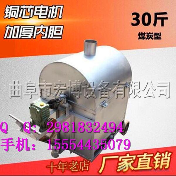 蛟河 煤气加热炒货机 小型封闭式松子翻炒机