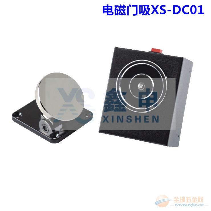 中山鑫申电磁门吸XS-DC01