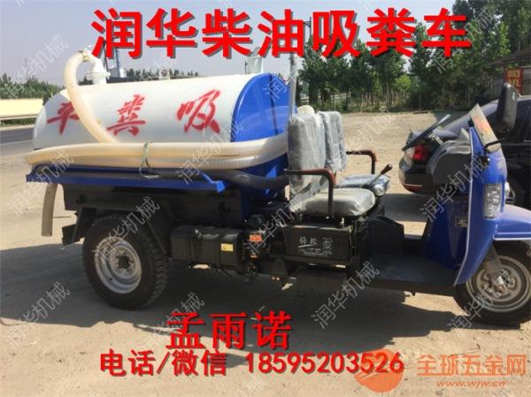 广安 便宜耐用的抽粪车 广安优质农用三轮式吸粪车
