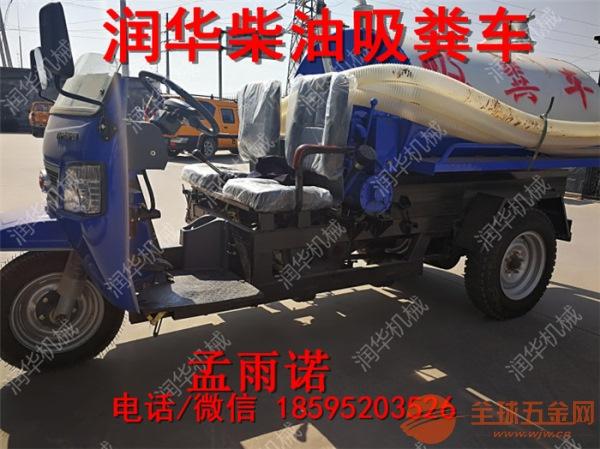 昌吉州 真空自排自吸抽粪车 昌吉州城乡农用三轮式吸粪