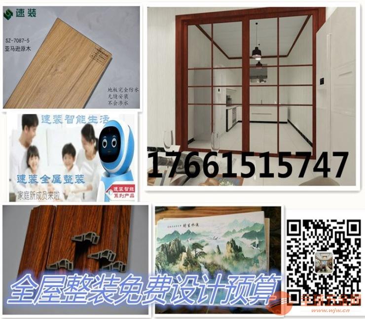 湖南衡阳全屋设计安装集成墙板厂家批发价